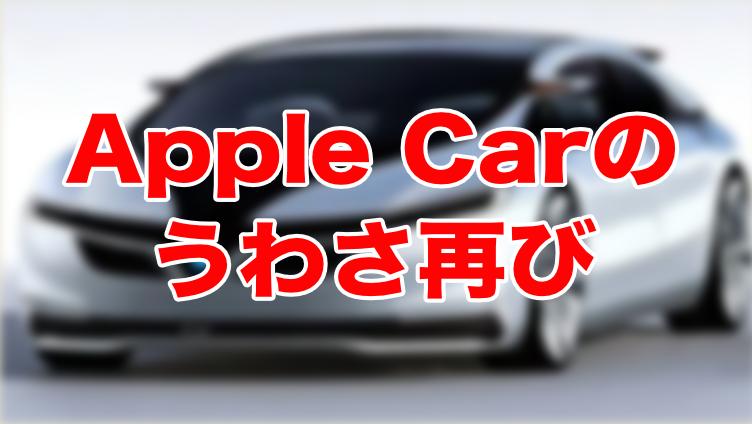 アップルカーのうわさ