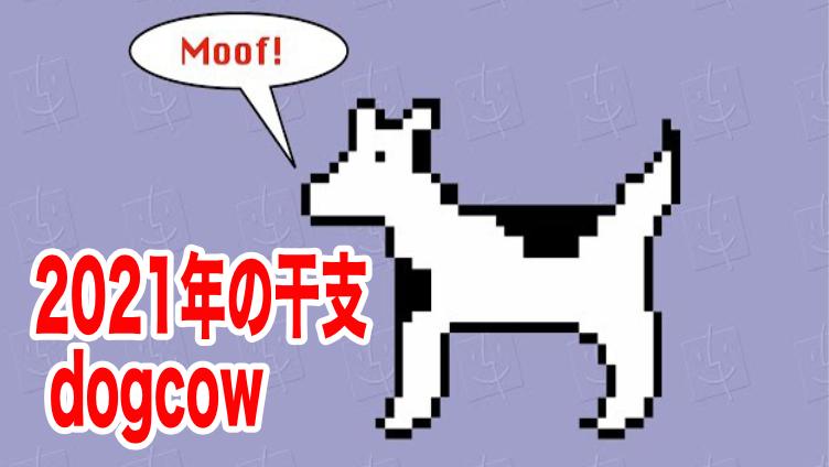 dogcowとは?
