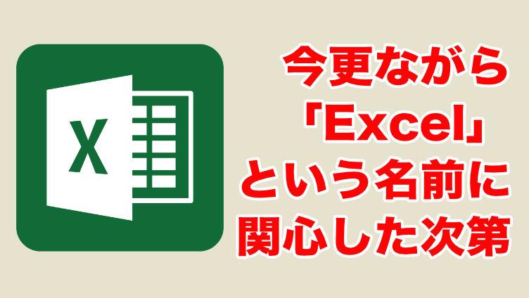 Excelの名前の由来