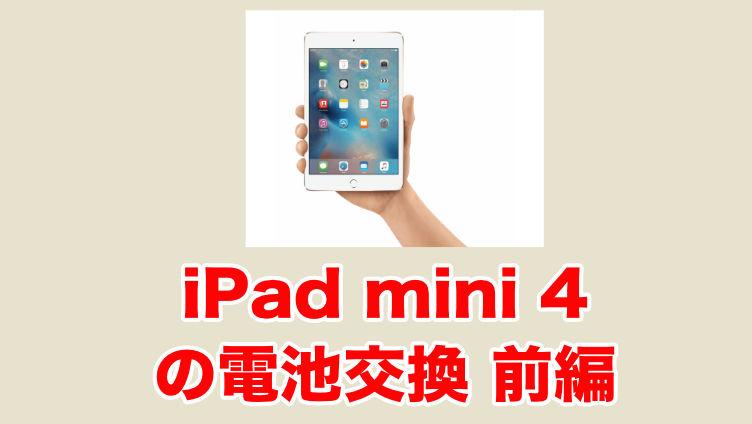iPad mini4 バッテリー交換