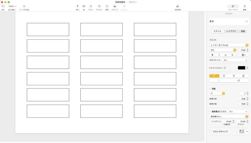 Macで付箋紙に印字する方法:横長付箋紙