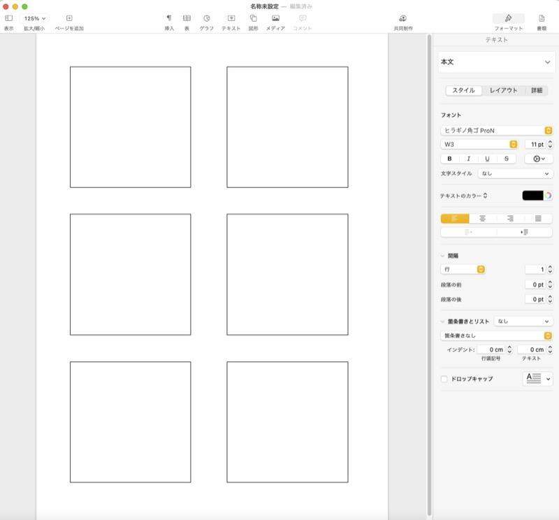 Macで付箋紙に印字する方法