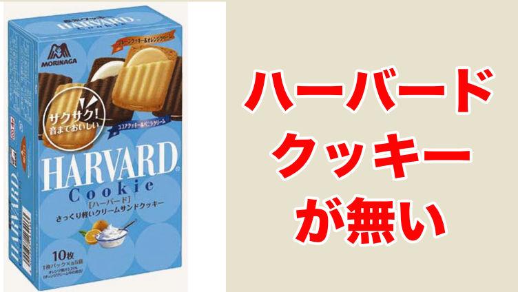 ハーバードクッキーが生産終了