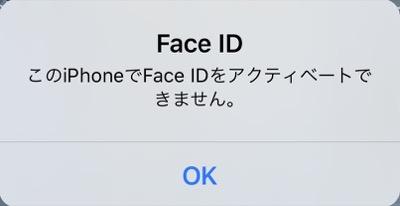 faceIDがアクティベート出来ません
