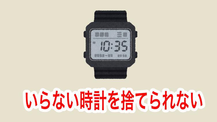 いらない時計を捨てられない