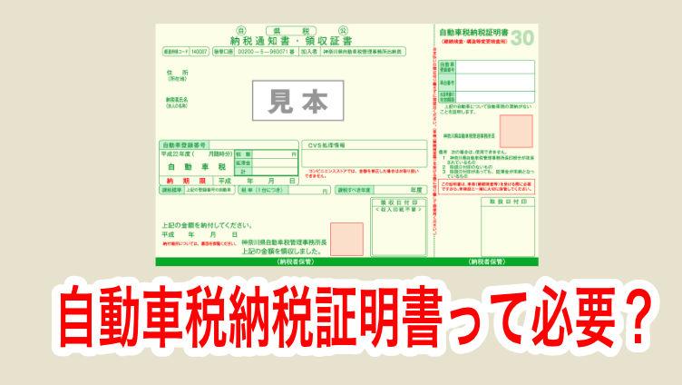 自動車納税証明書は必要か?