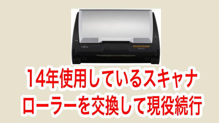 ScanSnap S500現役続行