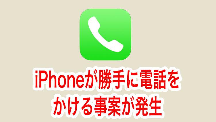 iPhoneが勝手に電話をかける