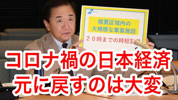 日本経済を元に戻すのは大変