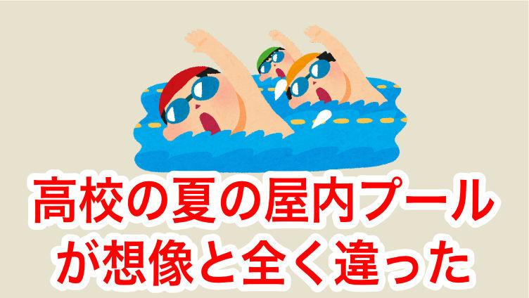 都立三田高校の屋内プールの思い出