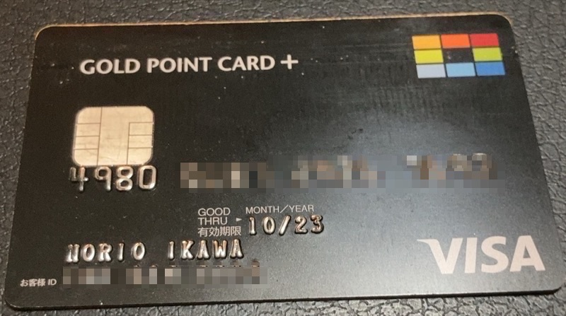 エンボスなクレジットカード