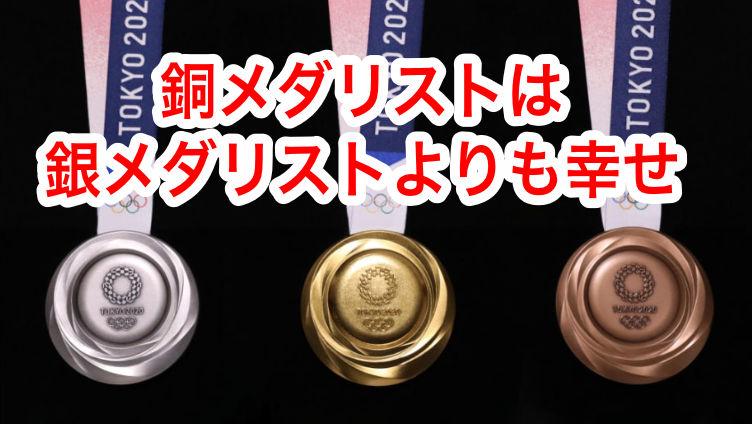 銅メダリストのほうが銀メダリストよりも幸せ