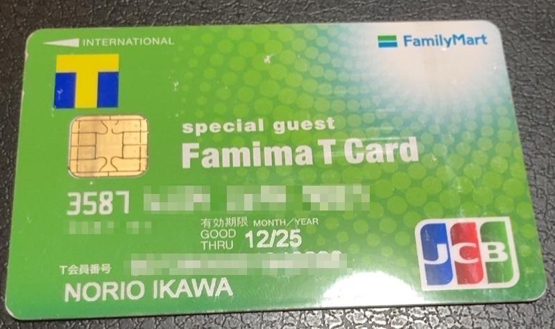 文字がフラットなクレジットカード