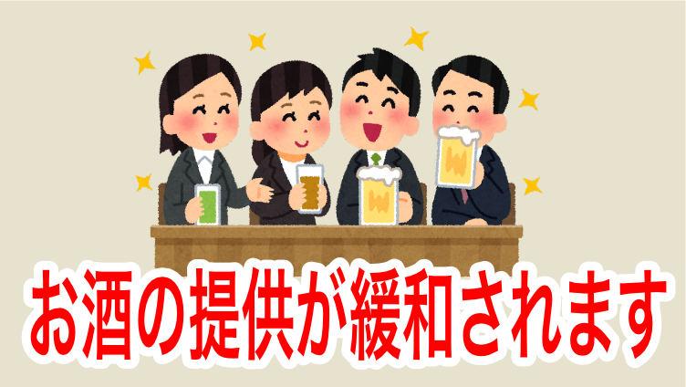 緊急事態宣言解除でお酒の提供再開