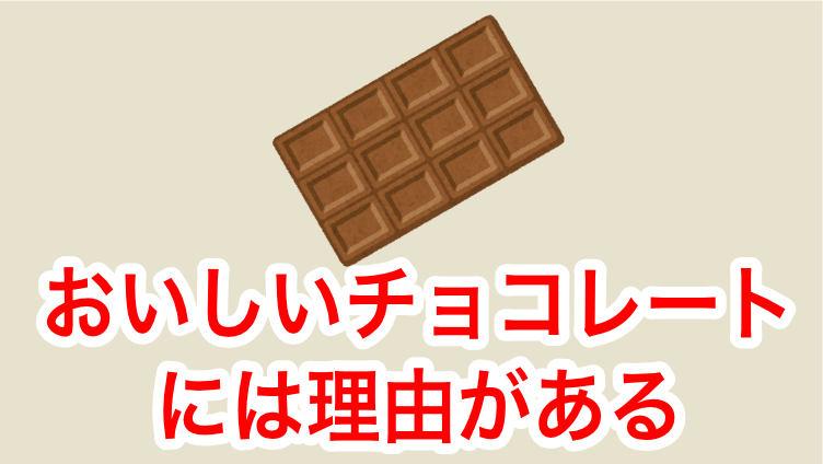 おいしいチョコレートには理由がある