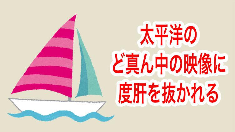 辛坊治郎氏のヨットでの単独太平洋横断の動画の臨場感がすごい