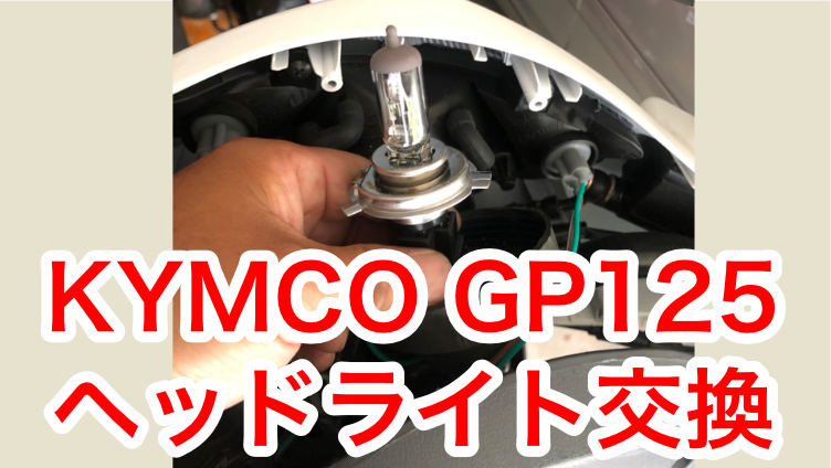 KYMCO GP125ヘッドライト交換