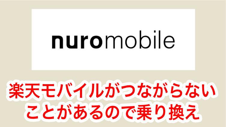 nuro mobileに乗り換えてみた