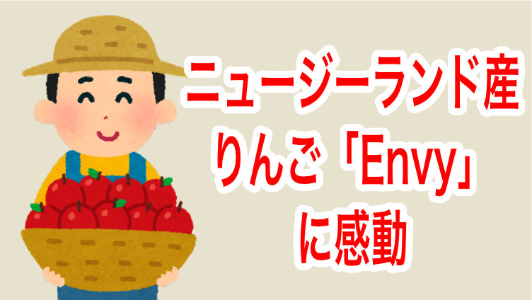 ニュージーランド産りんごEnvyが最高!